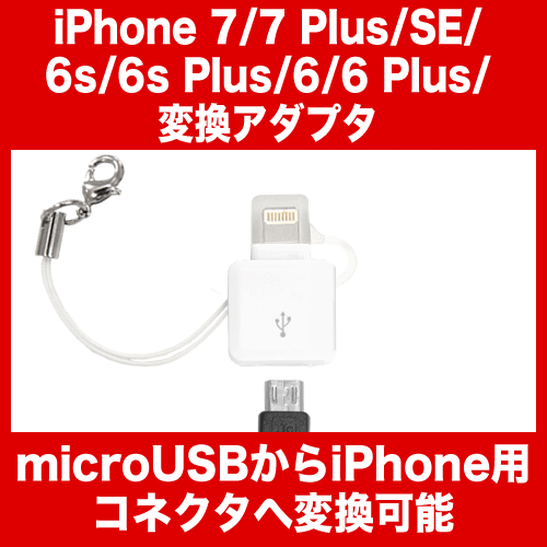 iPhone7 Plus iPhone6s iPhoneSE iPhone6 plus プラス iPhone SE 5 ipod touch(第5世代) ipod nano(第7世代) ipad(第4世代) ipad mini 変換アダプタ <br>microUSB から <br>コネクタ ケーブル 充電ソケット 充電アダプタ5 充電