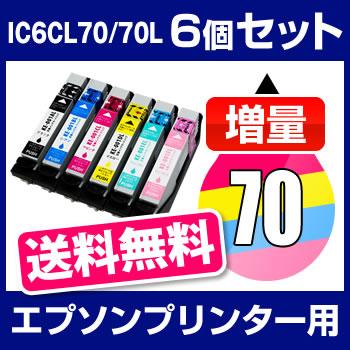 エプソンプリンター用 IC6CL70/70L 6色セット 送料無料【増量】【互換インクカートリッジ】【ICチップ有り】 IC70L-6CL-SET【インキ】 インク・カートリッジ プリンターインク インク ic70