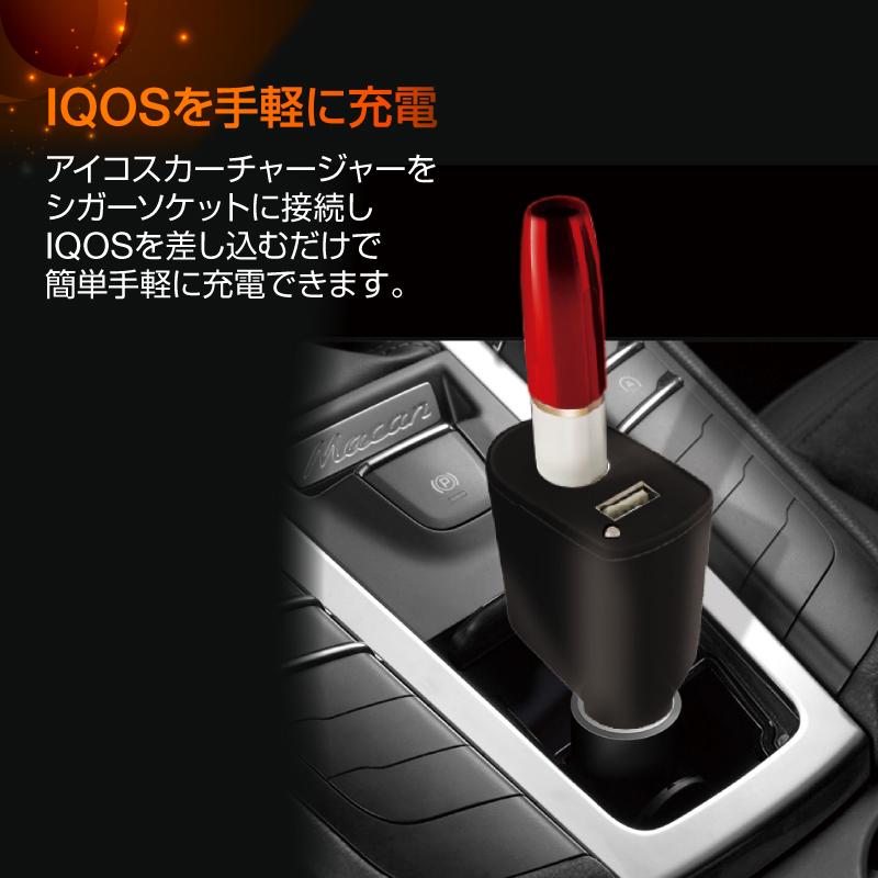 送料無料 アイコス IQOS カーチャージャー 車 充電 iPhoneX iPhone8 iPhone7 Plus iPhone6s 6  スマホ アイフォン 車 シガーソケット USB GALAXY S8 Xperia XZs X z5 エクスペリア ギャラクシー