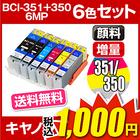 キャノン BCI-351+350/6MP 6色セット 送料無料【増量】キャノンインク 【互換インクカートリッジ】【ICチップ有(残量表示機能付)】 インク Canon BCI-I351XL-6MP-SET 【インキ】 インク・カートリッジ 【RCP】BCI-351 351 残暑見舞い