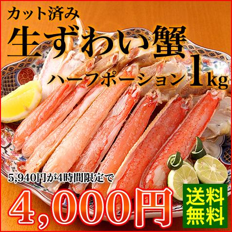 【4時間限定で4000円ポッキリ】生ずわい蟹ハーフポーション(カット済みズワイガニ詰合せ)1kg