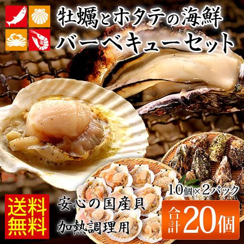 殻付き牡蠣とホタテ片貝セット