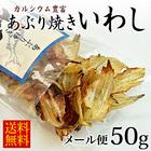 あぶり焼き鰯 50g [ メール便 送料無料 海鮮 珍味 おつまみ お菓子 イワシ 鰯 いわし ]