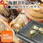 殻付き牡蠣とほたて片貝とつぼ焼きサザエの海鮮バーベキューセット 合計25個入(約5人前~) [ 送料無料 ] [ さざえ 牡蠣 貝 殻付き かき BBQ 海鮮 バーベキュー 冷凍 炭焼き 海産物 セット ]