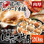 北海道産 ホタテ片貝(10枚入×2個セット)【送料無料】【貝柱/ほたて/ホタテ/帆立/送料込み】
