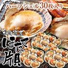 北海道産 ホタテ片貝(10枚入×3個セット)【送料無料】【貝柱/ほたて/ホタテ/帆立/送料込み】