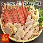 生ずわい蟹ハーフポーション(カット済みズワイガニ詰合せ)800g×3個セット