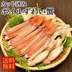 ボイルずわい蟹ハーフポーション(カット済みズワイガニ詰合せ)700g×3個セット