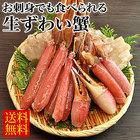 生ずわい蟹しゃぶしゃぶ用(生食可) カット済みズワイガニ詰合せ800g×2個セット
