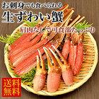 生ずわい蟹しゃぶしゃぶ用(生食可) カット済みズワイガニ詰合せ600g