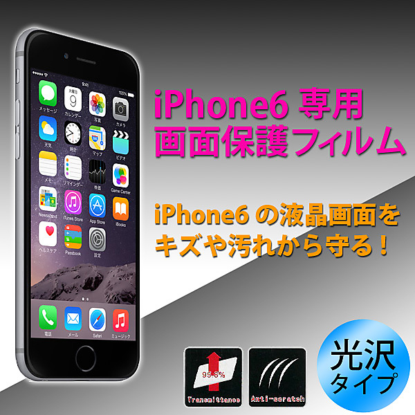 iPhone6/6S 専用液晶保護フィルム 光沢(ツヤあり)クリアタイプ★iPhone6の液晶画面を傷から守る保護シール 液晶フィルム ステッカー【メール便送料無料】