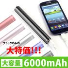 【大特価】スティックバッテリー 大容量 6000mAh ★ スマホ充電器 充電器 差し込むだけの簡単充電 モバイルバッテリー 【在庫限り】