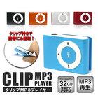 【メール便送料無料クリップ MP3プレーヤー (クリップタイプ、microSD式)WMA対応、microSDHC32GBにも対応!まるでiPod suffle!
