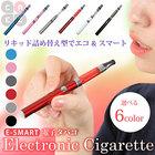 【リキッド付】電子タバコ リキッド詰め替えタイプ (E-SMART) ブラック【メール便送料無料】■スリムでスマートな電子たばこ USB充電式 禁煙グッズ 節煙グッズ 電子煙草