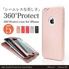 iPhone フルカバー ケース ■全面保護 iphone6 / 6s iphoneSE iphone5 / 5s スマホケース スマホカバー ハードケース クリアケース バンパー 強化ガラスフィルム
