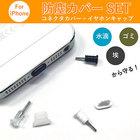 【メール便送料無料】iPhone6/6plus/5/5s/5c用 防塵カバーセット(コネクタカバー&イヤホンキャップ)★ゴミやホコリから守るプロテクトキャップ ライトニング用 イヤホンカバー iphone5/5S/5C iPod touch / iPod nano