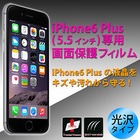 iPhone6Plus/6sPlus 専用液晶保護フィルム 光沢(ツヤあり)クリアタイプ★iPhone6の液晶画面を傷から守る保護シール 液晶フィルム ステッカー【メール便送料無料】