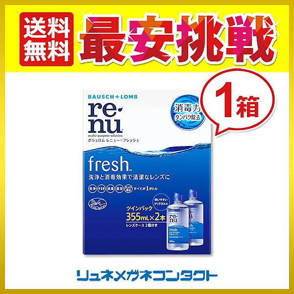 【送料無料】レニューフレッシュツインパック(355ml×2)