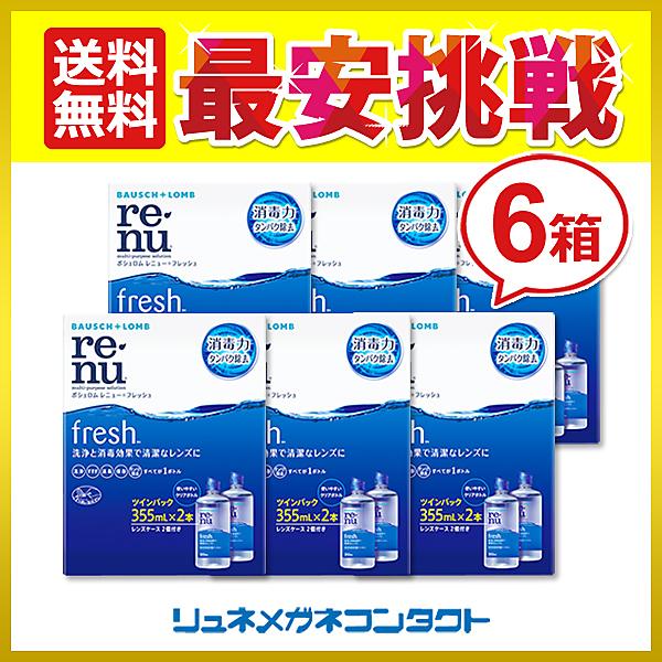 【送料無料】レニューフレッシュツインパック(355ml×2)×6箱セット