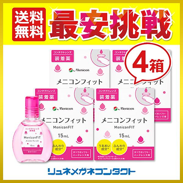 【送料無料】 メニコンフィット2 4箱