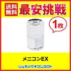 【送料無料】メニコンEX