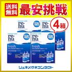 【送料無料】レニューフレッシュツインパック(355ml×2)×4箱セット