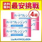 【送料無料】エイコー ハードクレンジング×4箱セット/ハードコンタクトレンズ専用こすり洗いクリーナー