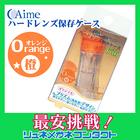 アイミー ハードレンズ保存ケース 【オレンジ色】