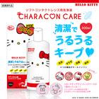 ■CHARACON CARE 【医薬部外品】 ソフトコンタクトレンズ用洗浄液