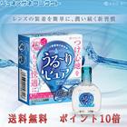 ■送料無料■うる~りピュア 【医薬部外品】 コンタクトレンズ装用液