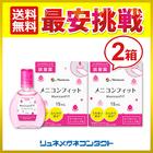 【送料無料】 メニコンフィット2 2箱
