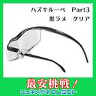 Hazuki ハズキルーペPart3 黒ラメ・クリア