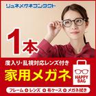 【家メガネ】度付メガネ (度入りレンズ+メガネ拭き+布ケース付)【送料無料!】