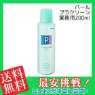 【送料無料】 パール プラクリーン 業務用200ml