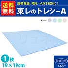 【送料無料】東レ トレシー A 1枚 19cm×19cm 無地 メガネ拭き ケータイクリーナー OPP袋簡易梱包