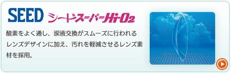 シードスーパーHi-O2
