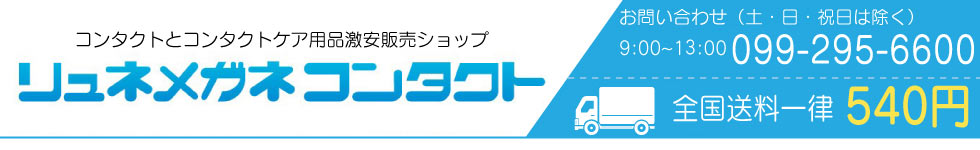 リュネメガネコンタクト ヤマダモール店