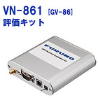VN-861(GV-86評価キット)【GNSS評価キット】FURUNO【送料・代引手数料無料】