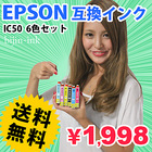 IC6CL50 6色セット インクカートリッジ エプソン EPSON IC50 【互換インク】 ICBK50 ICC50 ICM50 ICY50 ICLC50 ICLM50 ICチップ付 EP-705A EP-704A EP-804AW EP-803AW EP-774A EP-302 EP-4004対応 【インク保障】 【送料無料】