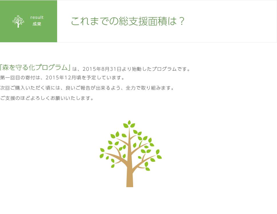 「森を守る化プログラム」は、2015年8月31日より始動したプログラムです。