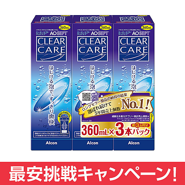 ★【送料無料】AOSEPT クリアケア トリプルパック/アルコン/コンタクト ケア用品
