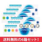 ★【送料無料】フレッシュルックデイリーズ×6箱セット/カラコン アルコン コンタクト コンタクトレンズ