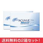 ★【送料無料】ワンデーアキュビューモイスト 90枚パック×2箱セット