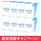 ★【送料無料】ウェイブワンデー×8箱セット コンタクト コンタクトレンズ