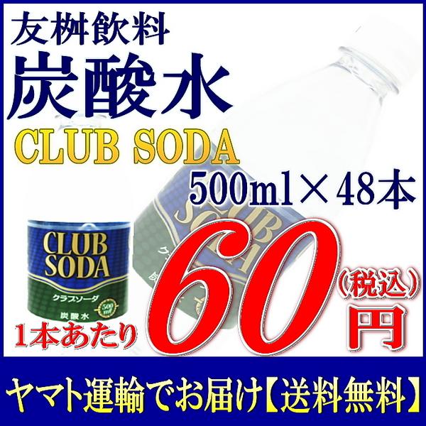 【送料無料】 友桝飲料 クラブソーダ(炭酸水) 500mlPET×48本入