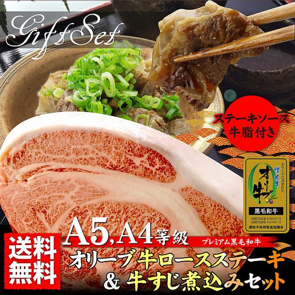 【父の日】A4ランク黒毛和牛ステーキと国産牛の牛すじ煮込みセット