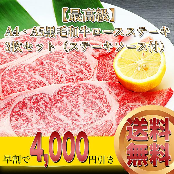 【送料無料】【特選黒毛和牛A4.A5等級】ステーキ200g  3枚