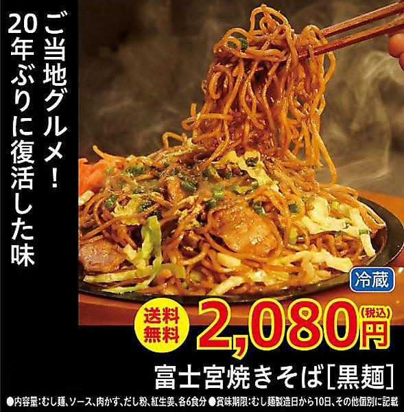 富士宮焼きそば[黒麺]6食セット