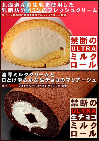 【送料無料】ウルトラミルクロール&生チョコミルクロール