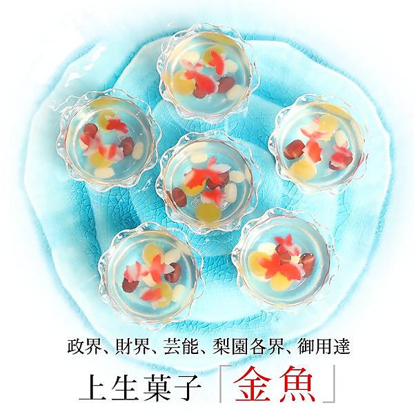 上生菓子「金魚」すだれ箱6個